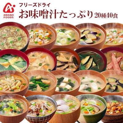 Photo1: アマノフーズ フリーズドライ味噌汁 たっぷり 20種類40食セット インスタント味噌汁 ギフト 仕送り 夜食 簡単調理 (1)