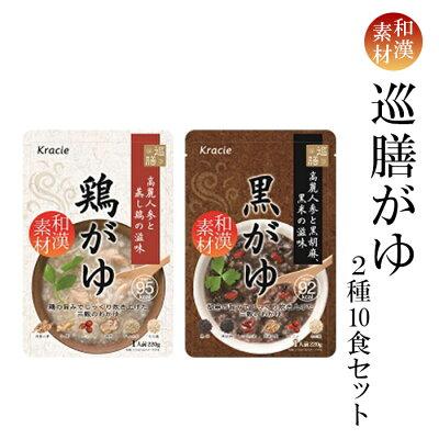 Photo1: 和漢素材 体に優しいおかゆ2種10食セット クラシエフーズ (1)