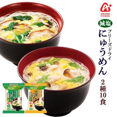 Photo1: アマノフーズ フリーズドライ 減塩 国産 手延べ にゅうめん お試し 2種類10食セット (1)