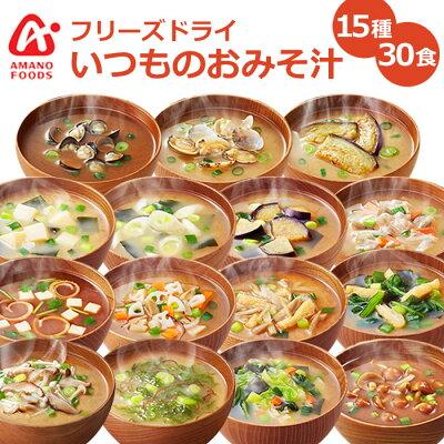 Photo1: アマノフーズ フリーズドライ いつものおみそ汁 15種類30食セット 常温保存 (1)