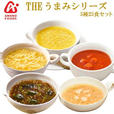 Photo1: アマノフーズフリーズドライ Theうまみシリーズ 5種類25食セット アソートセット 無添加 味噌汁 スープ 即席 インスタント 非常食 常温 ギフト (1)