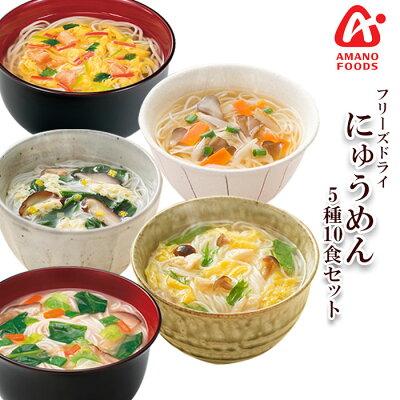 Photo1: アマノフーズ フリーズドライ 国産 手延べ にゅうめん お試し 5種類10食セット (1)
