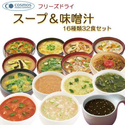 Photo1: コスモス食品 フリーズドライ 無添加のおいしさの味噌汁&スープ 16種類32食セット みそしる みそ汁 化学調味料無添加 アソートセット 受験生 応援 (1)