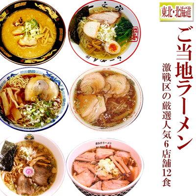 Photo1: ご当地ラーメン 激戦区東北・北海道の厳選 6店舗12食セット お試しセット 生麺 銘店 (1)