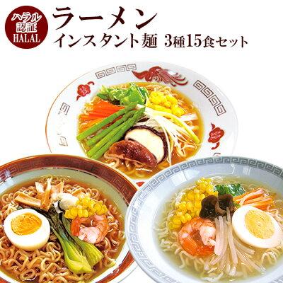 Photo1: ハラル認定 ノンフライ麺インスタントラーメン 3種15食 国産 HALAL (1)