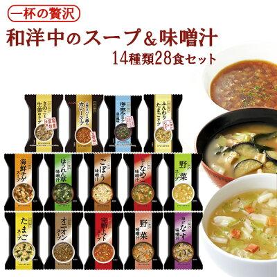 Photo1: フリーズドライ 和洋中のあったかスープ&味噌汁 14種28食 フリーズドライ食品  定番の味から個性派の味のアソートセット お試し ギフト (1)