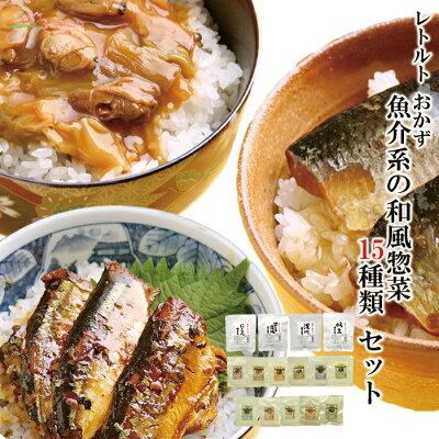 Photo1: 送料無料 レトルト おかず 惣菜 魚介系 15種類 セット (1)
