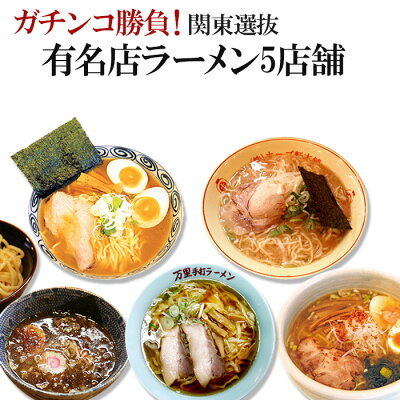 Photo1: ガチンコ勝負!関東選抜 有名店ラーメン 5店舗(各1箱2食入)計10食入 (1)