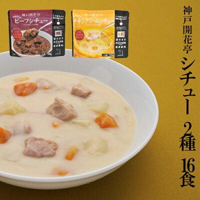Photo1: 神戸開花亭 レトルトシチュー2種16食 (1)