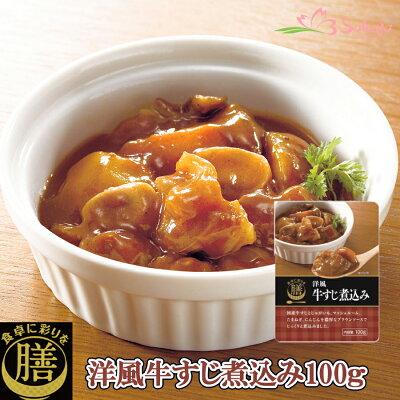 Photo1: レトルト 惣菜 一人暮らし 明日楽 おかず 洋風牛すじ煮込み100g×4 (1)