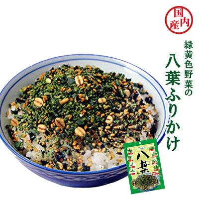 Photo1: 八葉ふりかけ 30g×10袋 ベストアメニティ 緑黄色野菜 国内産野菜 無添加  送料無料 (1)