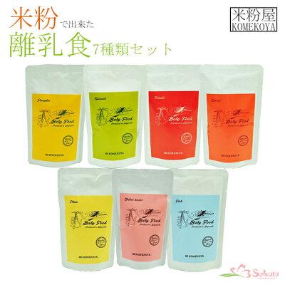 Photo1: 米粉の離乳食 5ヶ月頃〜7ヶ月ごろ 7食セット 無添加 ノンアレルギー ベビーフード (1)