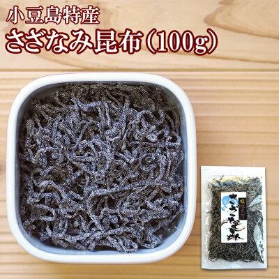 Photo1: 塩こんぶ さざなみ(塩吹昆布)100g X3袋  安田のつくだ煮 (1)