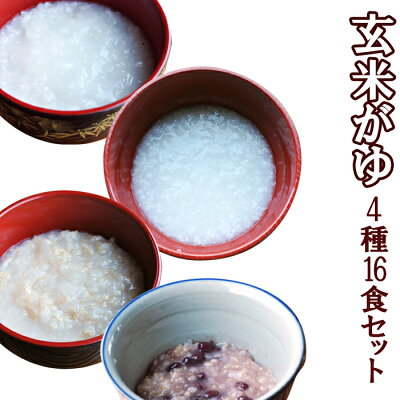 Photo1: レトルト おかゆ 非常食 有機 玄米がゆ 4種類16食セット 白粥 お粥 小豆 介護食 離乳食 ダイエット 送料無料 (1)