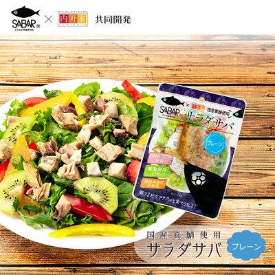 Photo1: サラダサバ  プレーン 無添加 uchipac 常温ロングライフ 食品添加物 保存料不使用 (1)