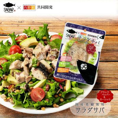 Photo1: サラダサバ  ブラックペッパー&ガーリック 無添加 uchipac 常温ロングライフ 食品添加物 保存料不使用 (1)