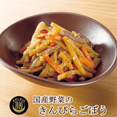 Photo1: きんぴらごぼう 食卓に彩りを 膳 レトルト 惣菜 おかず 常温保存 (1)