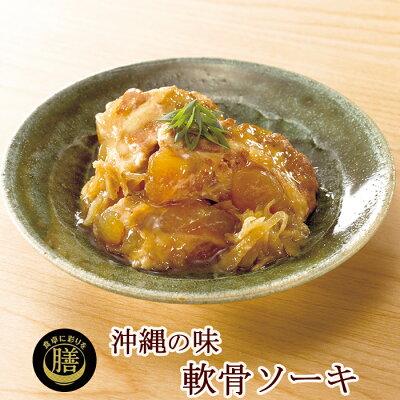 Photo1: 沖縄の味 軟骨ソーキ 140g 食卓に彩りを 膳 レトルト 惣菜 おかず 常温保存 (1)