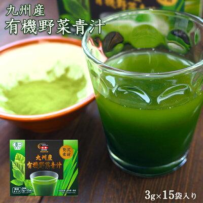 Photo1: 九州産 有機野菜青汁 3gX15包入 JA全農 大麦若葉 明日葉 桑葉 野菜不足 ドリンク 国産 (1)