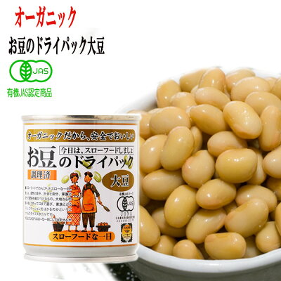 Photo1: 有機 オーガニック お豆のドライパック 大豆 130g 缶詰 遠藤製餡 (1)