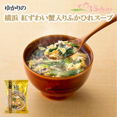 Photo1: フリーズドライ tabete 横浜 紅ずわい蟹入りふかひれスープX10袋 (1)