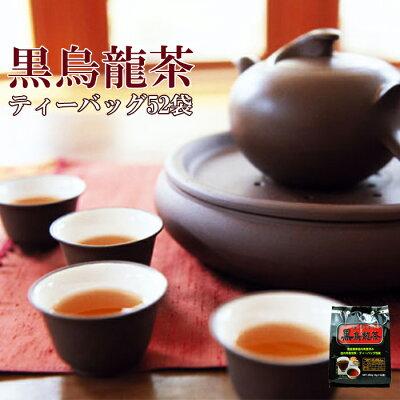 Photo1: OSK 黒烏龍茶 260g(ティーバッグ5g×52袋)福建省 お茶 (1)