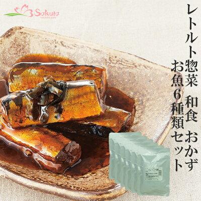 Photo1: レトルト 惣菜 和食 おかず お魚6種類セット(ロングライフ 長期保存3年) 常温 非常食 (1)