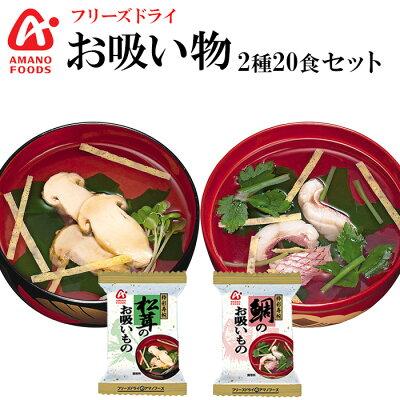 Photo1: アマノフーズ フリーズドライ お吸い物 2種類20食セット (1)