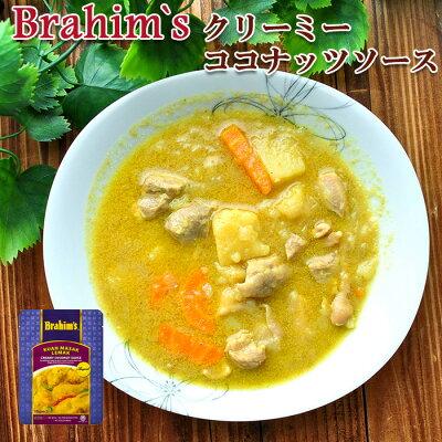 Photo1: ハラル認定 マレーシア ブラヒム クリーミーココナッツソース  180g(3〜4人前) 無添加 (1)