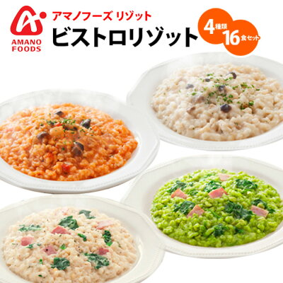 Photo1: アマノフーズ リゾット ビストロリゾット 4種類16食セット (1)
