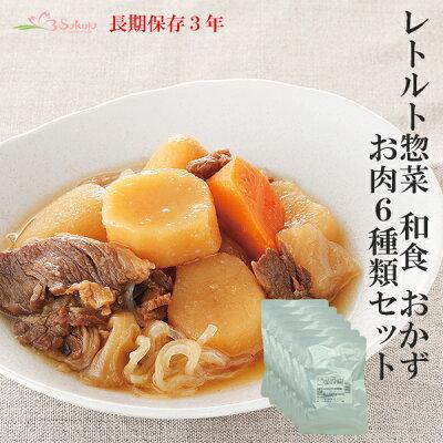 Photo1: レトルト食品 惣菜 和食 おかず お肉6種類セット(ロングライフ 長期保存3年) (1)