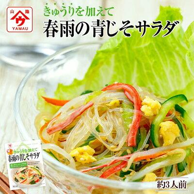 Photo1: きゅうりを加えて 春雨の青じそサラダ 82g 魚の屋 ヘルシー 野菜 簡単調理 もう一品に 夜食 青じそ (1)