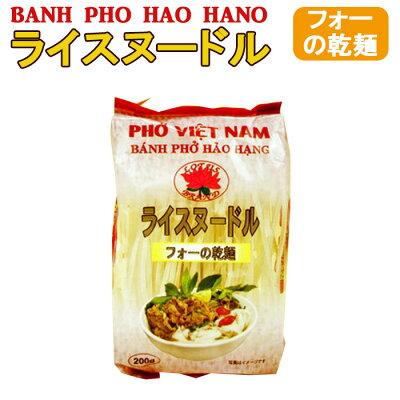 Photo1: ベトナムフォー 4mm 200g(米麺・ライスヌードル)(ベトナム料理) グルテンフリー 【Hoang Tuan】 (1)