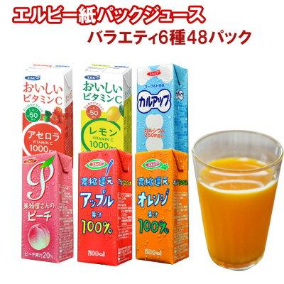 Photo1: ソフトドリンク6種類48本セット(アセロラ・レモン・カルアップ・オレンジ100%・アップル100%・ピーチ)紙パックジュース/エルビー 受験生 応援 送料無料 (1)
