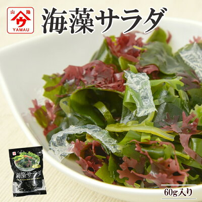 Photo1: 海藻サラダ60g 魚の屋  ヘルシー 野菜 簡単調理 もう一品に 夜食 (1)