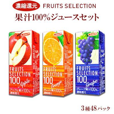 Photo1: フルーツセレクション パックジュース3種類計48パック (アップル オレンジ グレープ) 受験生 応援 (1)