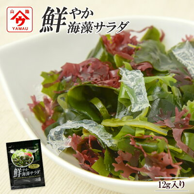 Photo1: 鮮やか海藻サラダ12g 魚の屋  ヘルシー 野菜 簡単調理 もう一品に 夜食 (1)