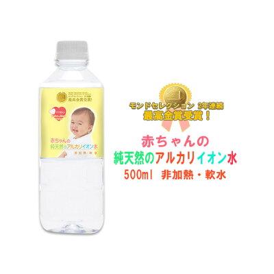Photo1: 赤ちゃん専用 赤ちゃんの純天然のアルカリイオン水 500mlX24本ミネラルウォーター 粉ミルク (1)
