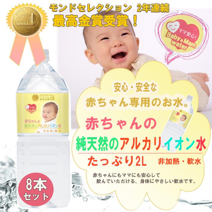 Photo1: 赤ちゃん専用 赤ちゃんの純天然のアルカリイオン水  2LX8本 ミネラルウォーター 粉ミルク (1)