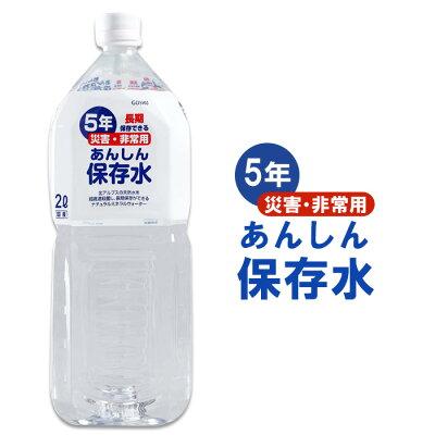 Photo1: あんしん保存水 2000ml×6本(1ケース) 災害・非常用保存水 保存期間5年 (1)