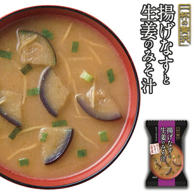 Photo1: フリーズドライ 一杯の贅沢 揚げなすと生姜のみそ汁  国産なす 三菱商事 インスタント 保存食 非常食 (1)