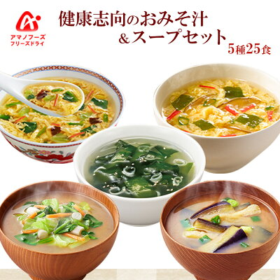 Photo1: アマノフーズ フリーズドライ 健康志向 みそ汁 スープ セット 5種25種 アソート 簡単調理 インスタント プレゼント ギフト (1)