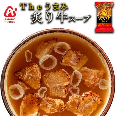 Photo1: フリーズドライ アマノフーズ スープ Theうまみ 炙り牛スープ 化学調味料 無添加食品 インスタント 即席 ギフト プレゼント (1)