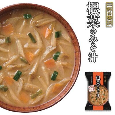 Photo1: フリーズドライ 一杯の贅沢 根菜のみそ汁 三菱商事 インスタント 保存食 非常食 (1)
