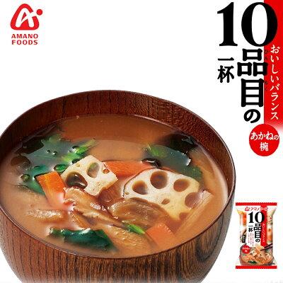 Photo1: フリーズドライ おいしいバランス 10品目の一杯 あかねの椀(赤みそ)  アマノフーズ 簡単調理 野菜 根菜 葉物 海藻 きのこ (1)