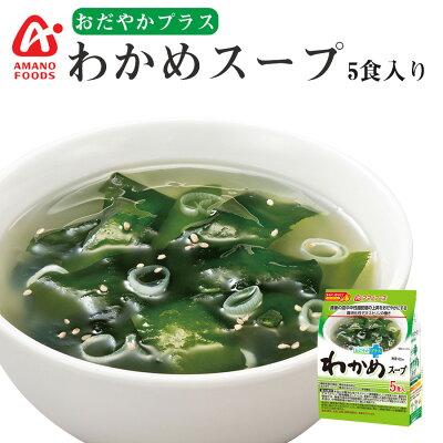 Photo1: フリーズドライ おだやかプラス わかめスープ 5食入り アマノフーズ 難消化デキストリン インスタント (1)