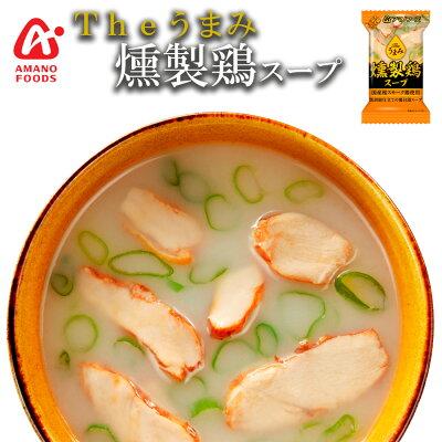 Photo1: フリーズドライ アマノフーズ スープ Theうまみ 燻製鶏スープ 化学調味料 無添加食品 インスタント 即席 ギフト プレゼント (1)