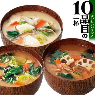 Photo1: 味噌汁 アマノフーズ フリーズドライ 10品目の一杯 3種30食詰め合わせセット アソート 簡単調理 インスタント プレゼント ギフト (1)