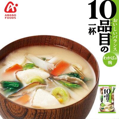 Photo1: フリーズドライ おいしいバランス 10品目の一杯 わかばの椀(白みそ)  アマノフーズ 簡単調理 野菜 根菜 葉物 海藻 きのこ (1)