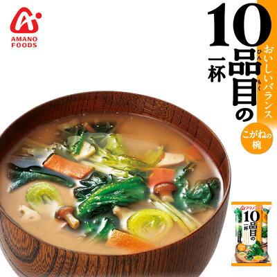 Photo1: フリーズドライ おいしいバランス 10品目の一杯 こがねの椀 (合わせみそ)  アマノフーズ 簡単調理 野菜 根菜 葉物 海藻 きのこ (1)